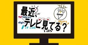 No TV Japan